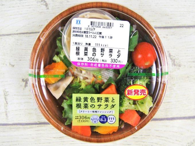 容器に入った「緑黄色野菜と根菜サラダ」の画像