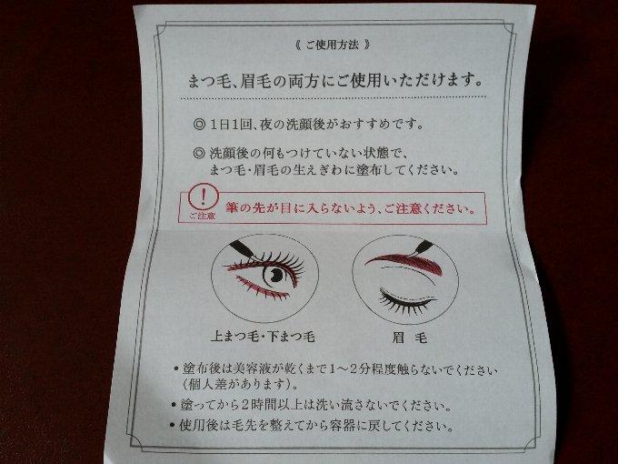 イクマの商品説明書
