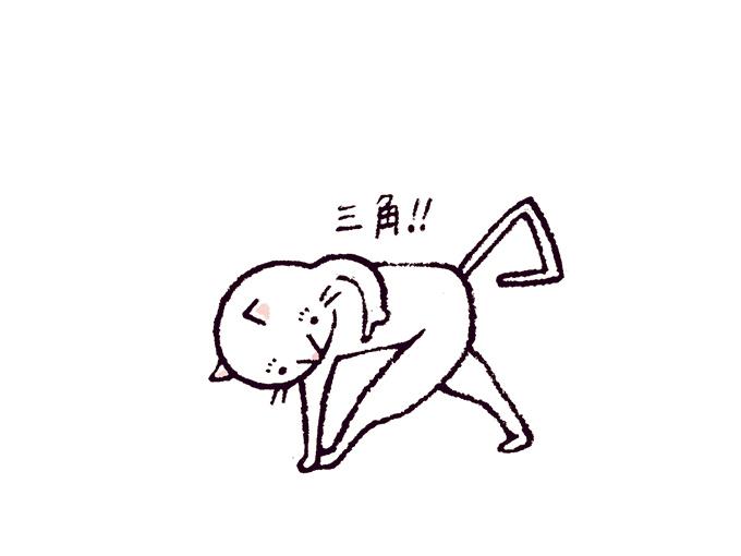 三角ねじりのポーズイラスト(ねこ)