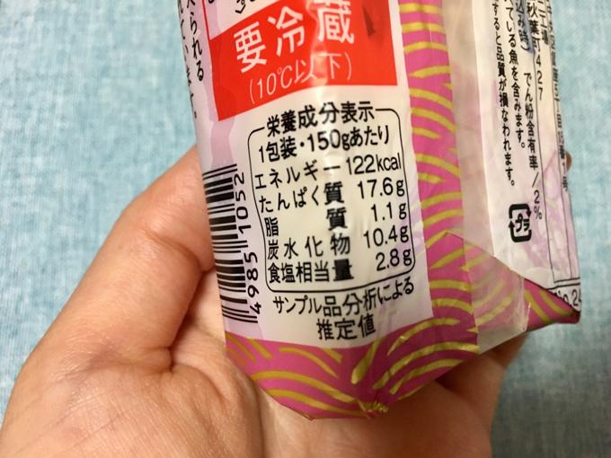 パッケージ裏の栄養表示