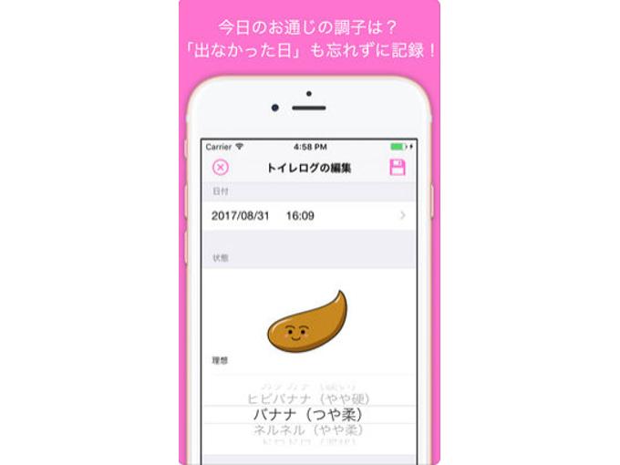 アプリ「音之様と音之姫様」