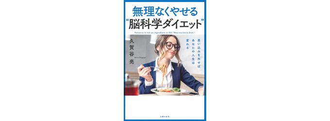 """『無理なくやせる""""脳科学ダイエット""""』/主婦の友社"""