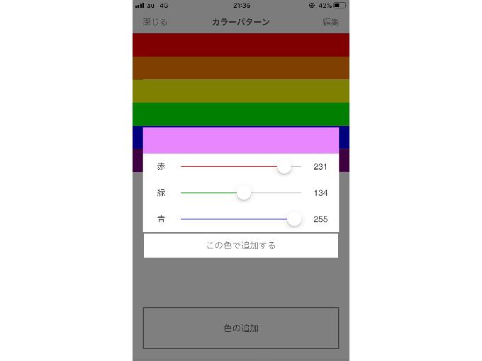 色を変えるカーソルの画像