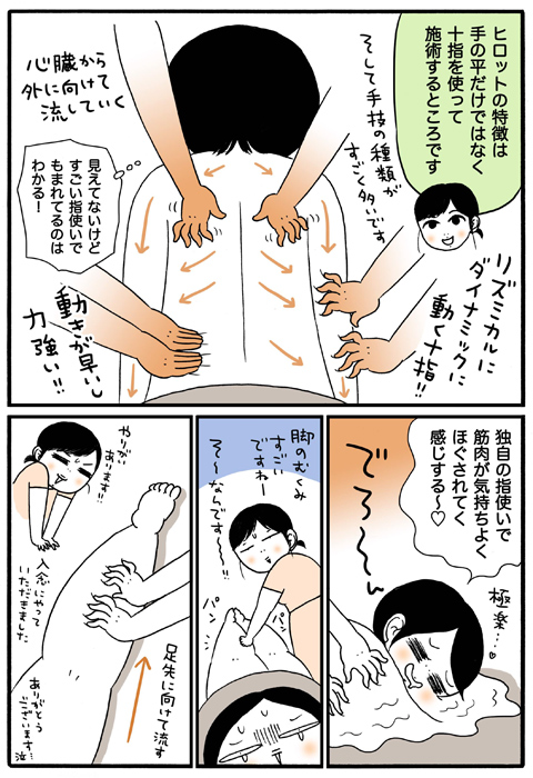 ヒロットの特徴は手の平だけではなく十指を使って施術するところです。そして手技の種類がすごく多いです。見えてないけどすごい指使いでもまれてるのはわかる!心臓から外に向けて流していく。独自の指使いで筋肉が気持ちよくほぐされてく感じする~♡脚のむくみすごいですねー。そーなんですー。やりがいがあります!足先に向けて流す。入念にやっていただきました。ありがとうございます!