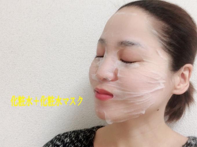 化粧水と化粧水マスクのW保湿