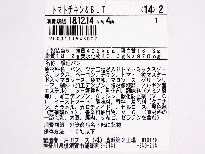 「ファミマプレミアムサンド トマトチキン&BLT」の成分表画像