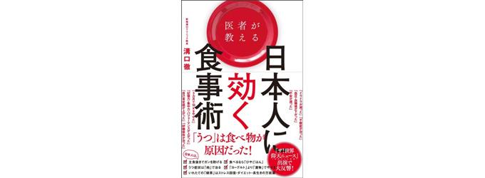 溝口徹『医者が教える日本人に効く食事術』(SBクリエイティブ)