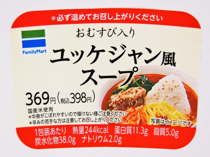 「ユッケジャン風スープ」成分表の画像