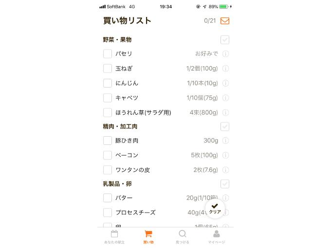 「買い物リスト」を表示した画像