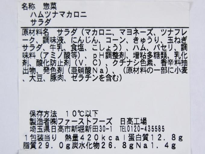 「ハムツナマカロニサラダ」成分表の画像