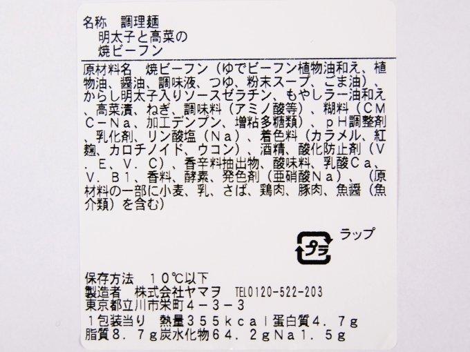 「明太子と高菜の焼ビーフン」成分表の画像