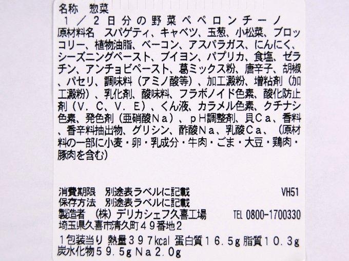 「1/2日分の野菜ペペロンチーノ」成分表の画像