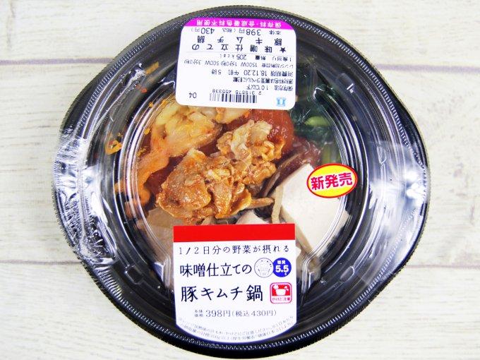 ふたを外した「味噌仕立ての豚キムチ鍋」の画像