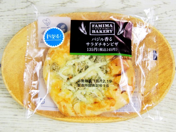 袋に入った「サラダチキンピザ」の画像