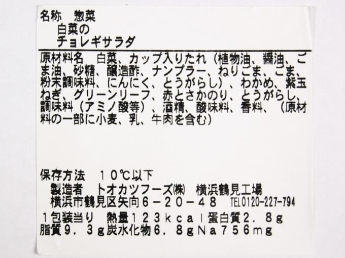 「白菜のチョレギサラダ」成分表の画像