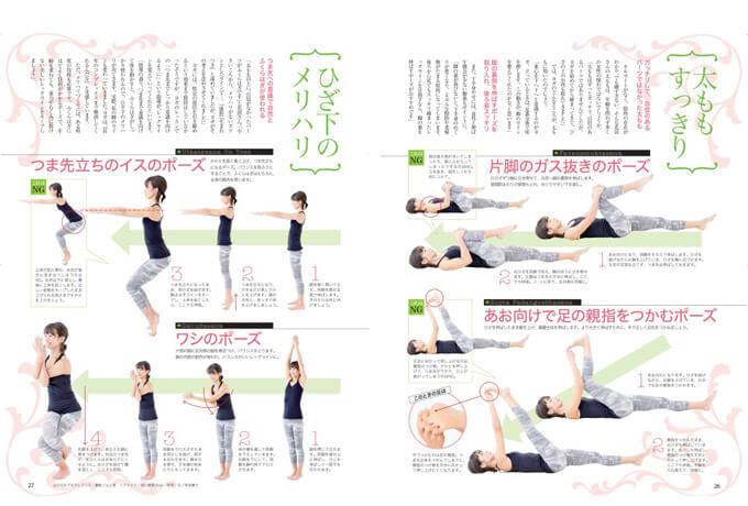 花田美恵子さんのヨガページ