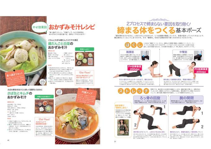 みそ汁ダイエットのページ村田友美子さんページ