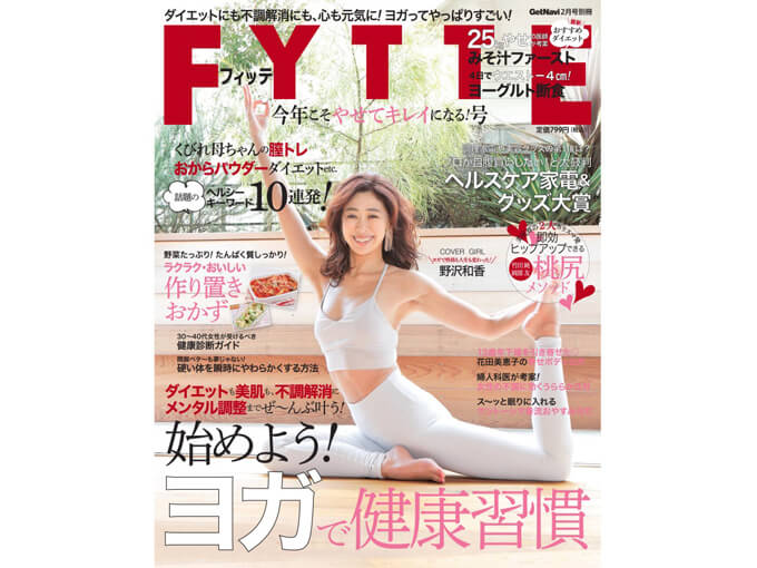 FYTTEの表紙画像