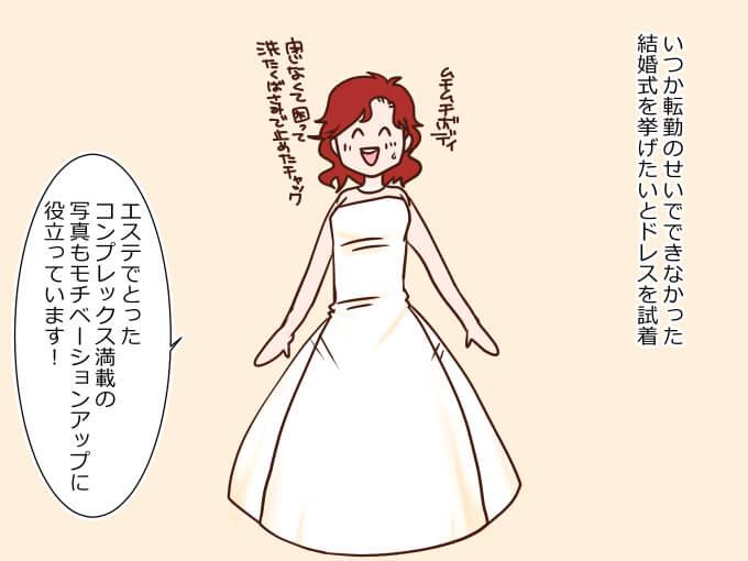 ウエディングドレスを着たゆきさんのイラスト
