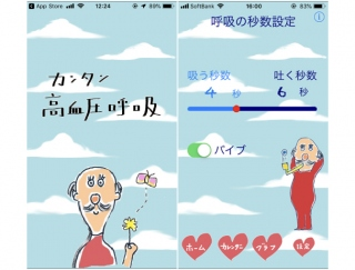 """ユニークなおじキャラと血圧改善!? """"ゆっくり呼吸""""ができるアプリ「Slow Breath」"""