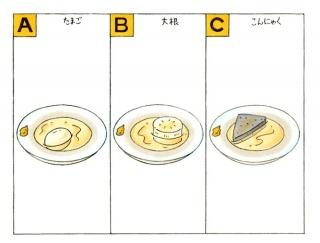 【心理テスト】おでんを食べて、一番最後に残っているのは何?