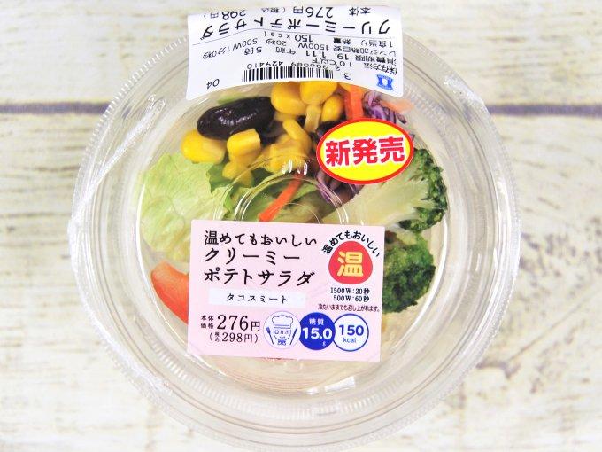 容器に入った「クリーミーポテトサラダ タコスミート」の画像