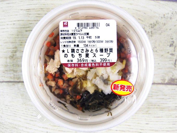 容器に入った「鶏ささみと6種野菜のもち麦スープ」の画像