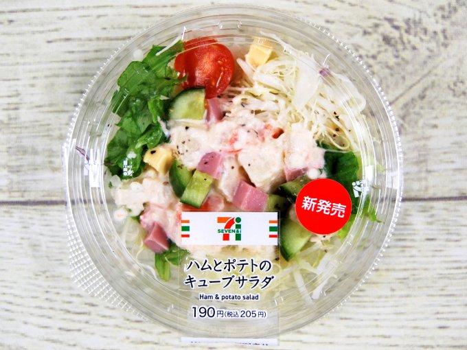 容器に入った「ハムとポテトのキューブサラダ」の画像