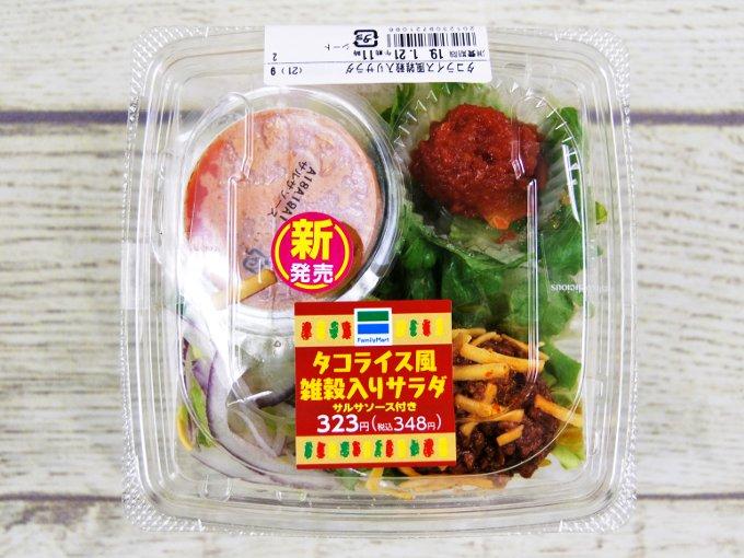 容器に入った「タコライス風雑穀入りサラダ」の画像