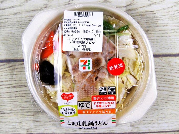 パッケージに入った「1/2日分の野菜! ごま豆乳鍋うどん」の画像