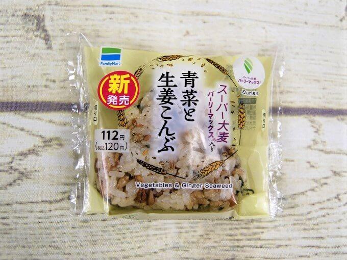 パッケージに入った「スーパー大麦 青菜と生姜こんぶ」の画像