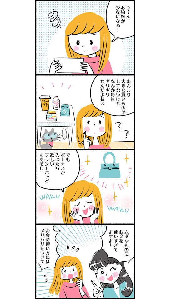 横川先生登場漫画