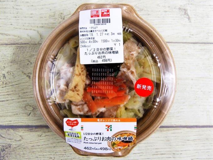 パッケージに入った「1/2日分の野菜! たっぷりお肉の味噌鍋」の画像