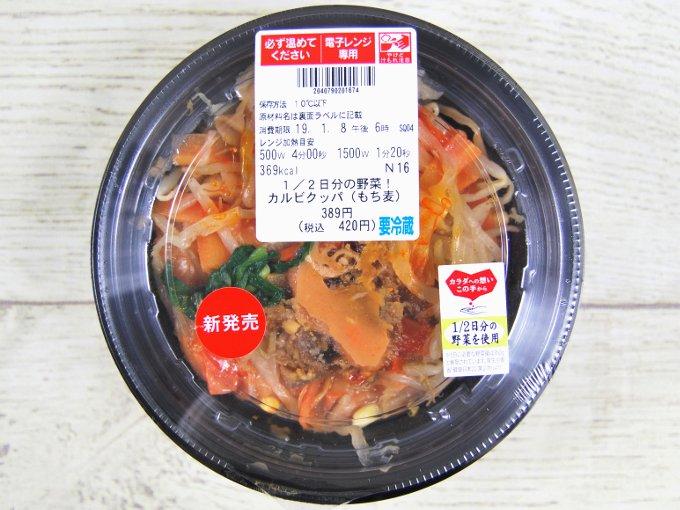 パッケージに入った「1/2日分の野菜! カルビクッパ(もち麦)」の画像