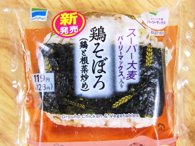 パッケージに入った「スーパー大麦 鶏そぼろ(鶏と根菜炒め)」の画像