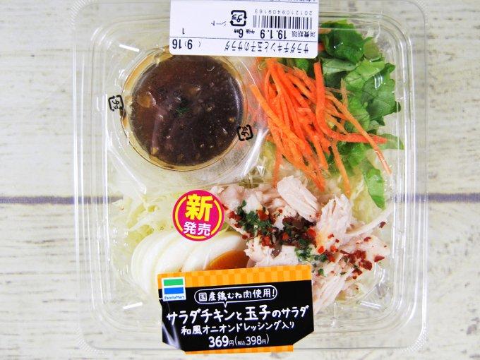 容器に入った「サラダチキンと玉子のサラダ」の画像