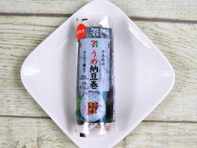 パッケージに包まれた「手巻寿司 うめ納豆巻(カリカリ梅入り)」の画像
