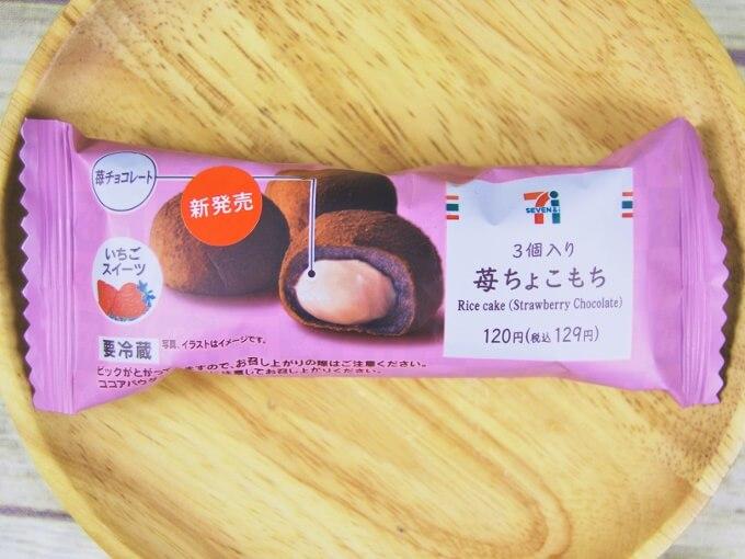 パッケージに入った「苺ちょこもち 3個入り」の画像