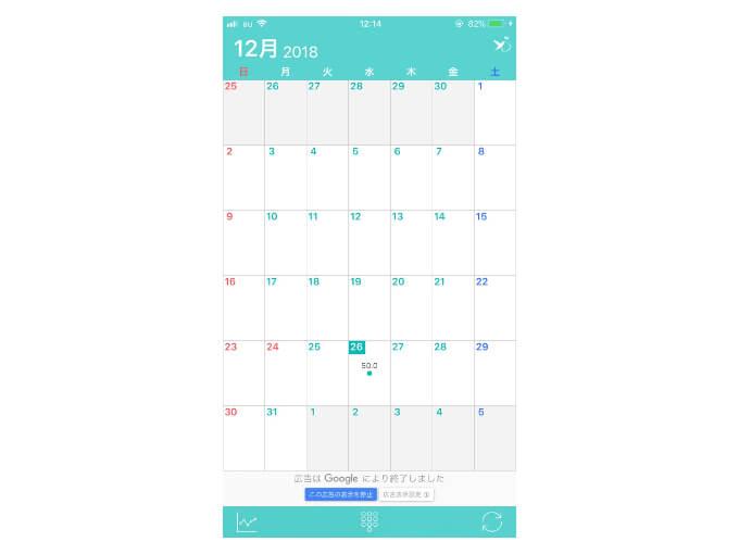 カレンダー画面の画像