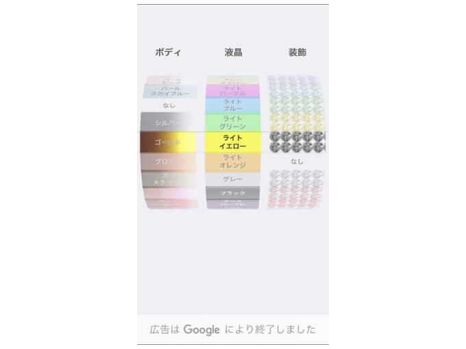 「デザイン設定」で色を変えたときの画像