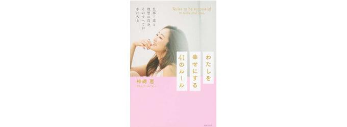 神崎恵『わたしを幸せにする41のルール』廣済堂出版