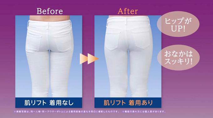 肌リフトSTEP着用前と着用後の比較