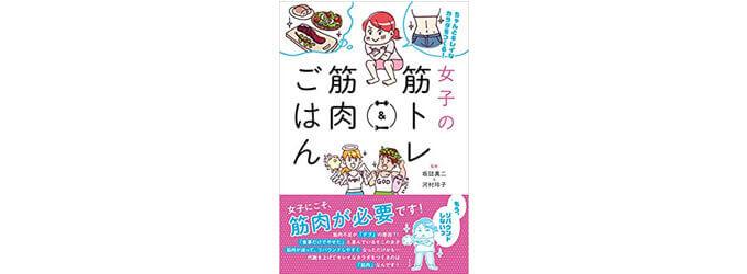 『女子の筋トレ&筋肉ごはん』/新星出版社