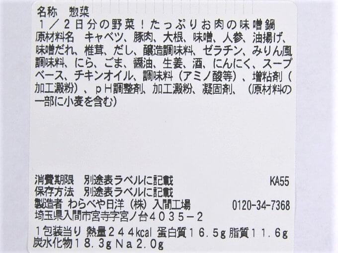 「1/2日分の野菜! たっぷりお肉の味噌鍋」の成分表画像