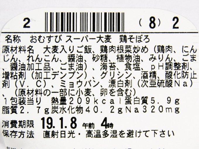 「スーパー大麦 鶏そぼろ(鶏と根菜炒め)」成分表画像