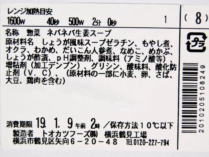「ネバネバ生姜スープ」成分表の画像