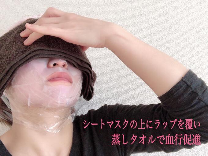 シートマスク+ラップの上からホットタオルで保湿