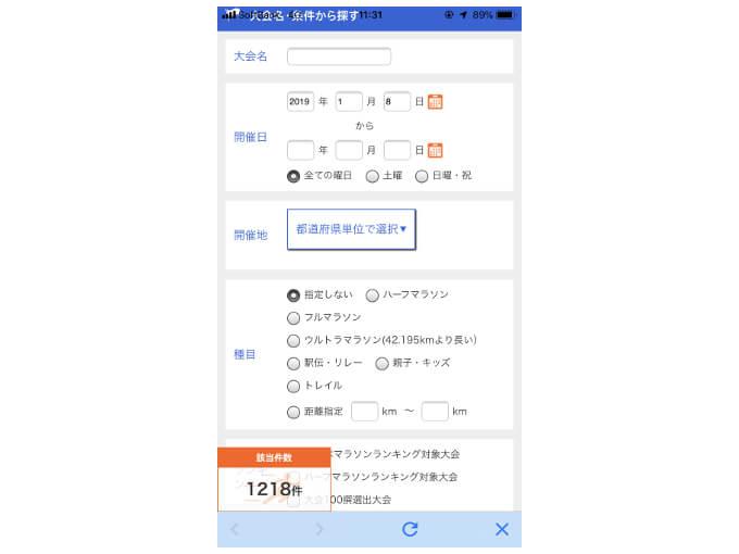 「RUNNET」の検索画面を表示した画像