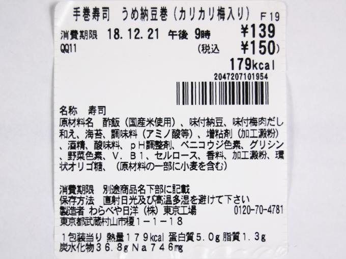 「手巻寿司 うめ納豆巻(カリカリ梅入り)」成分表画像