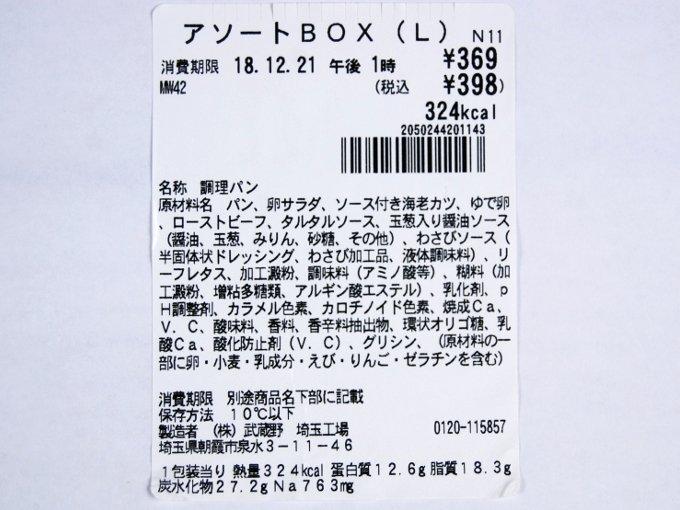 「アソートBOX」の成分表画像